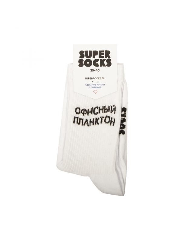 Носки SUPER SOCKS Офисный планктон 40-45